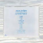 Мила Роберт - ЕГОТРИП, албум на CD