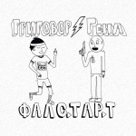 """Григовор / Гена - """"Фалстарт"""", албум на CD"""