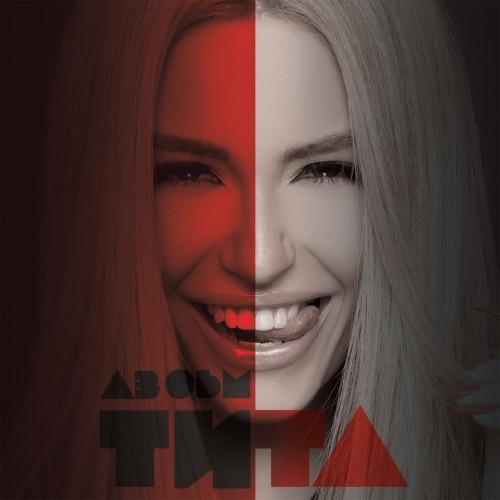 """ТИТА - """"АЗ СЪМ ТИТА"""", албум на CD"""