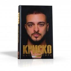 """Криско - """"Пътят нагоре"""", книга"""