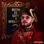 "Боро Първи - ""Песни за Царе и Придворни 2"" (EP)"