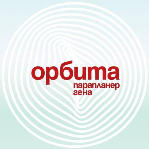 """Парапланер / Гена - """"Орбита"""", албум на CD"""