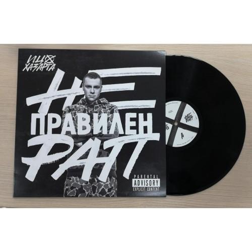 """ИЦО ХАЗАРТА - """"НЕПРАВИЛЕН РАП"""", албум на плоча (Vinyl) лимитирано издание"""
